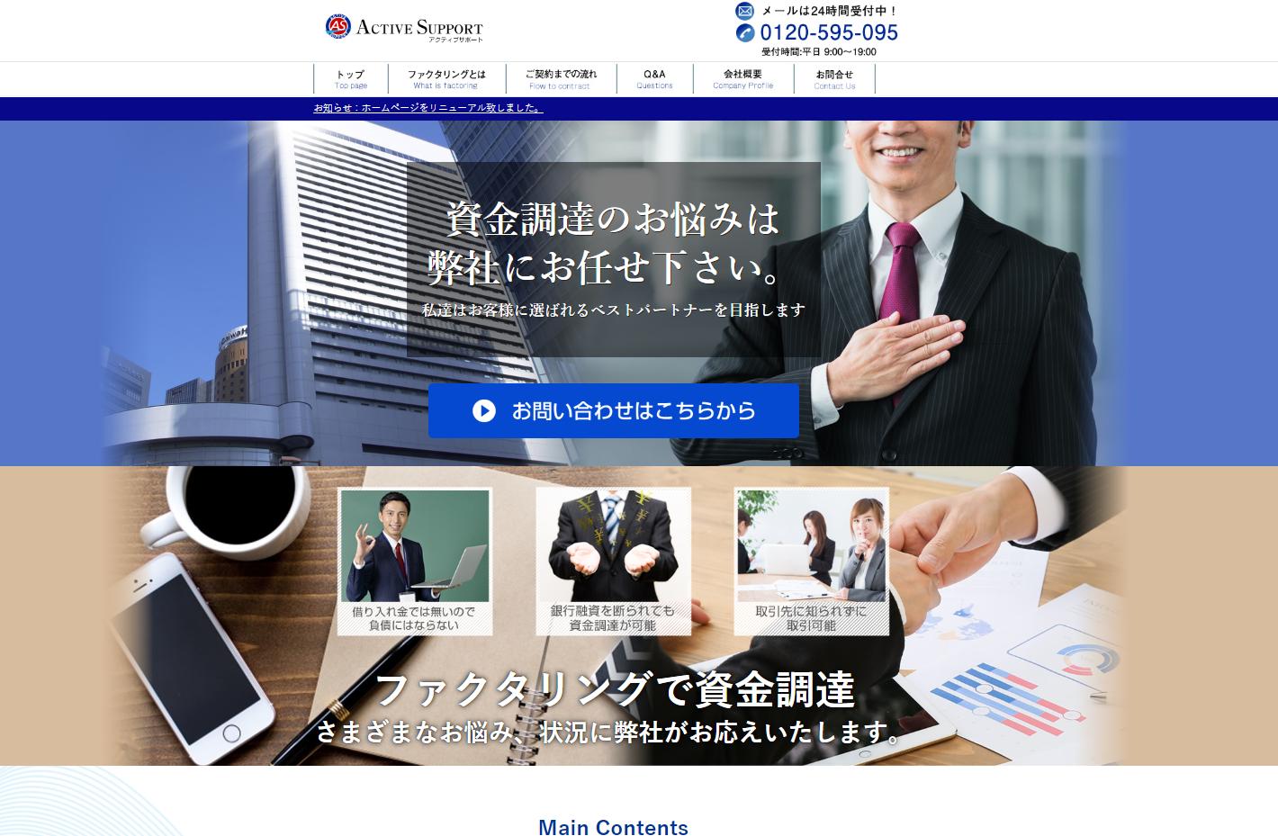 株式会社アクティブサポートイメージ