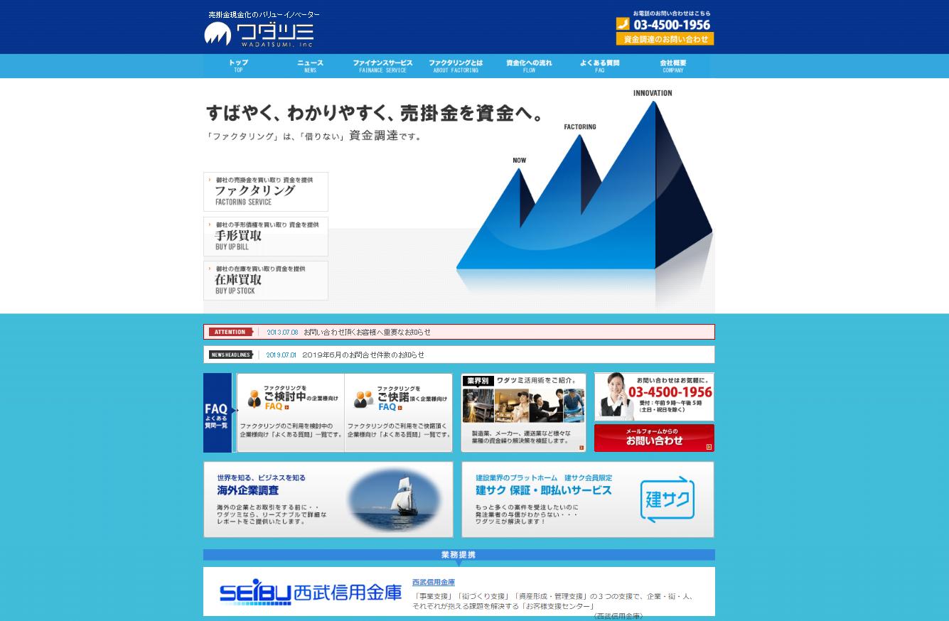 ワダツミ株式会社イメージ