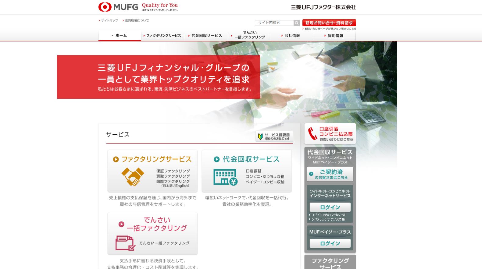 三菱UFJファクターHPイメージ