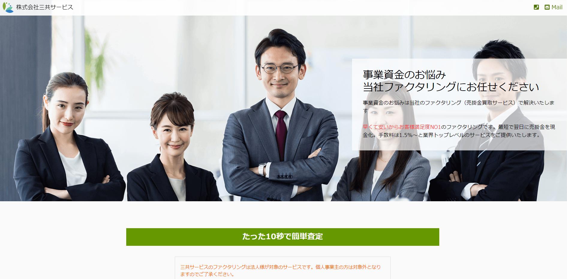 三共サービス ファクタリング会社イメージ