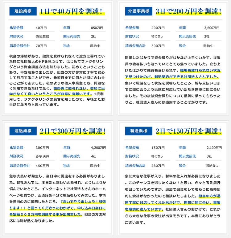 日本中小企業金融サポートお客様の声