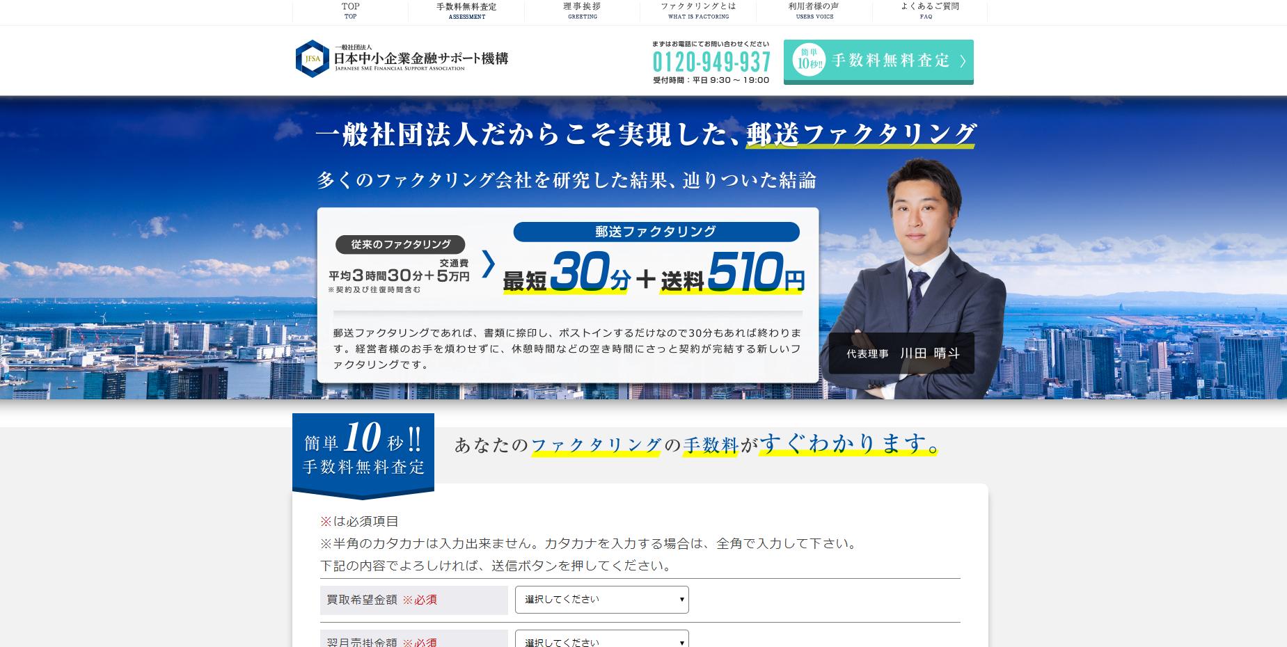 一般社団法人(JFSA)日本中小企業金融サポート機構ファクタリング会社イメージ
