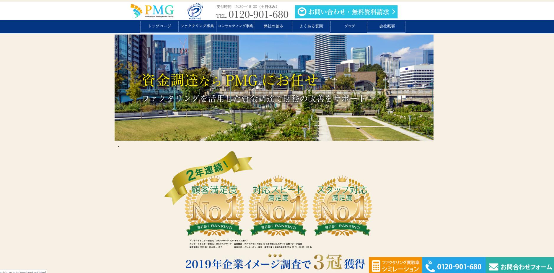 PMG ピージーエムファクタリング会社イメージ