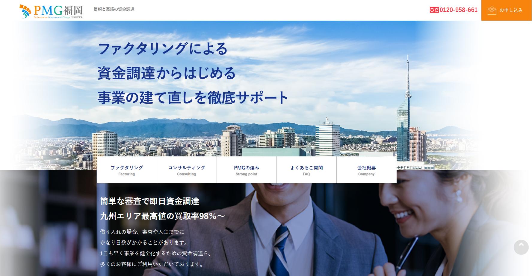 pmg福岡支店HP開設