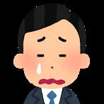 泣く小売業者