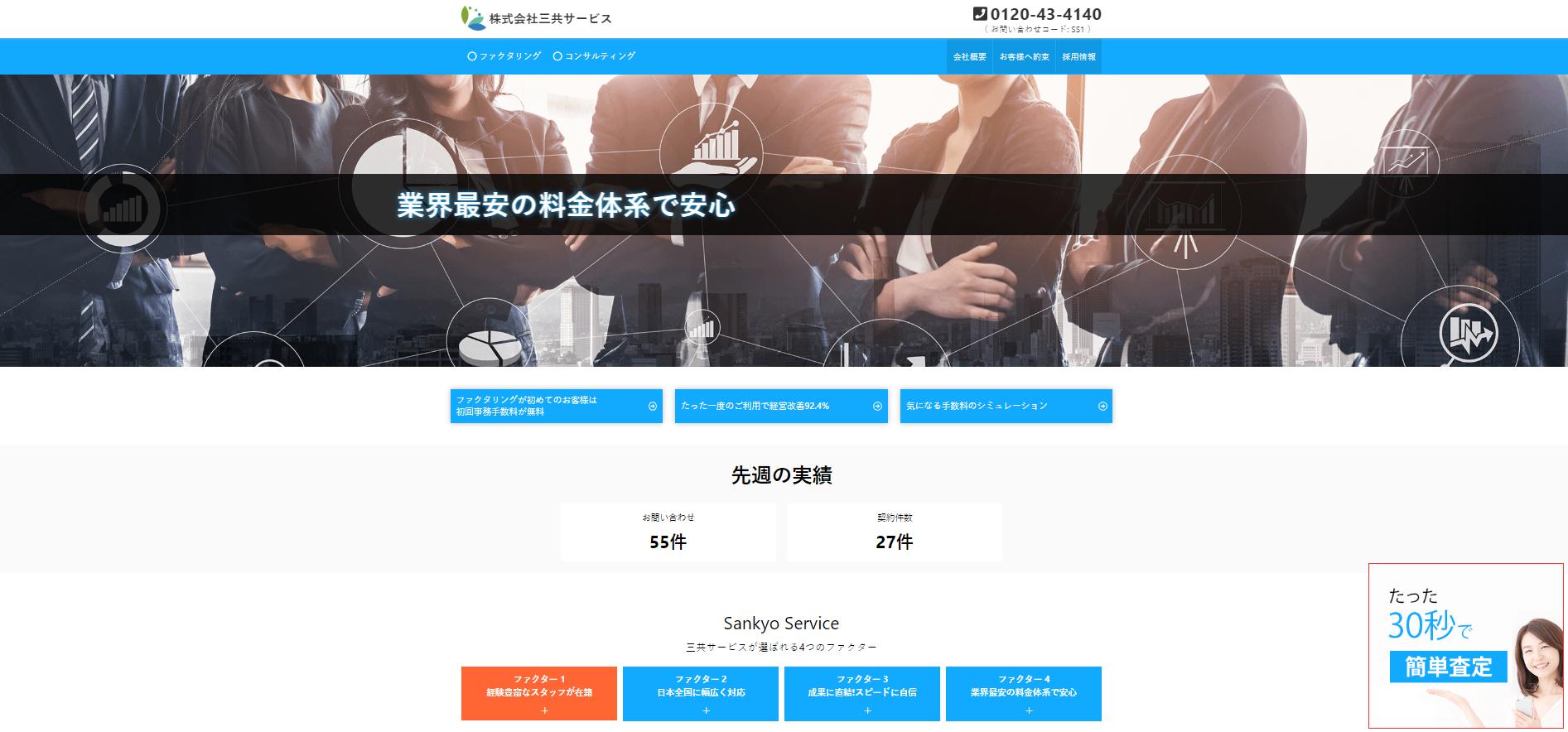 三共サービス ファクタリング会社イメージ最新