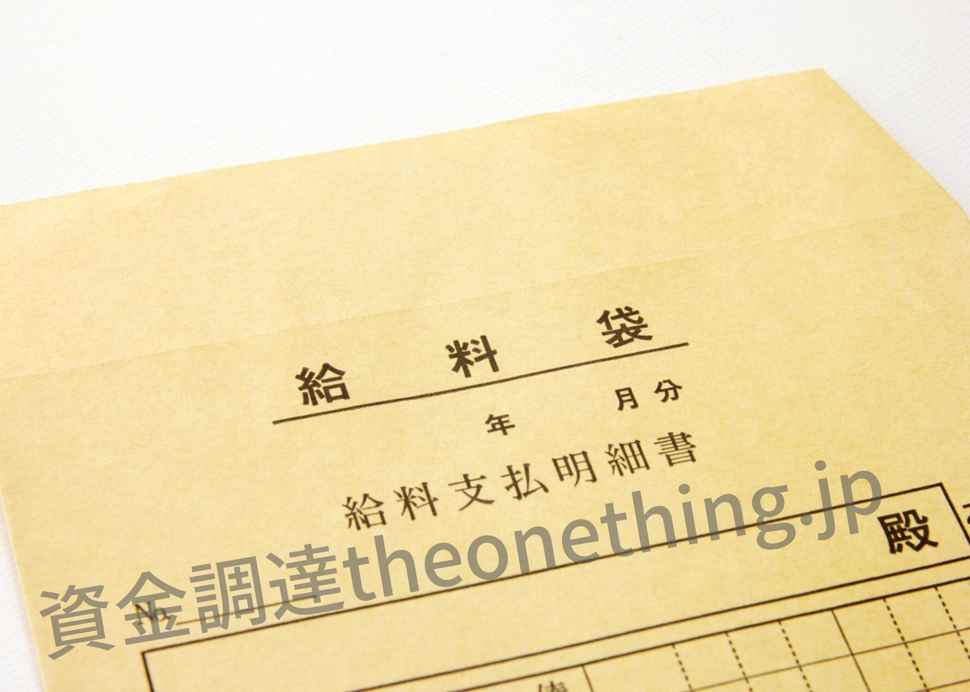 【給与前借り】給与ファクタリング資金調達onething (19)