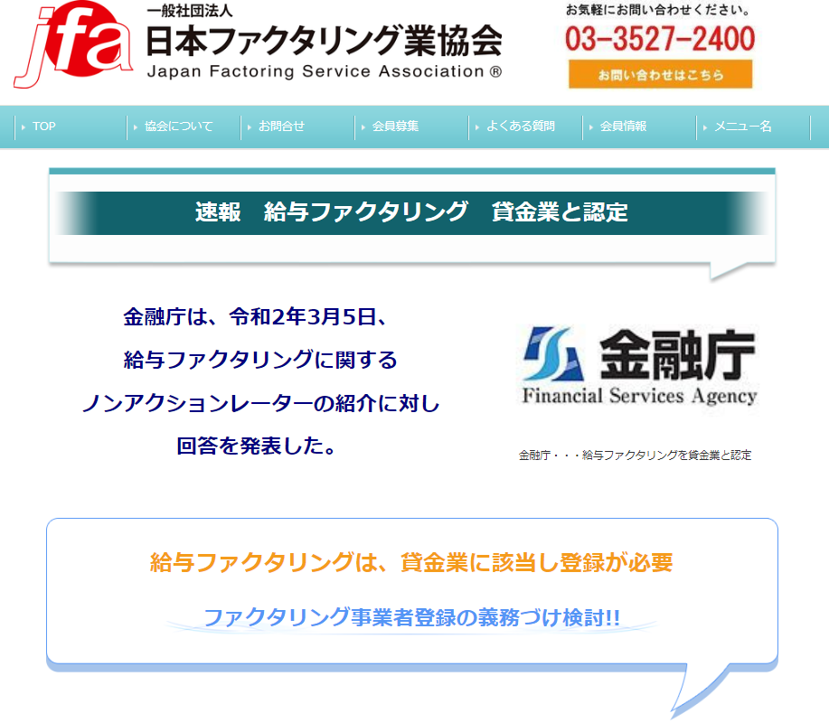 【速報】給与ファクタリング貸金業と認定|日本ファクタリング業協会の動向